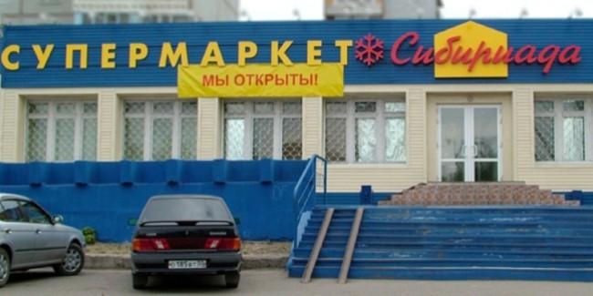 Компания «Магнит» решила купить новосибирскую сеть магазинов «Холидей»