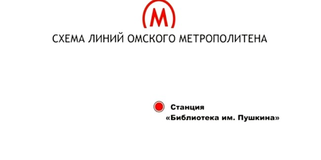 Проект поконсервации недостроенного омского метро стоит 80 млн. руб.