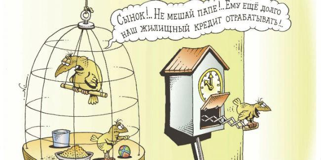Ярославцы втечении следующего года взяли ипотеку на10 млрд. руб.