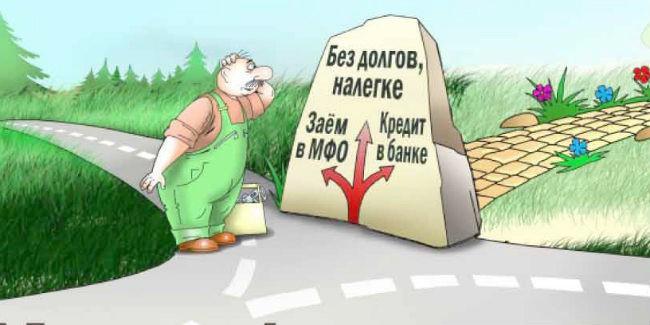 Исследование: Елены иИвановы чаще всего обращаются зазаймом вМФО