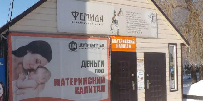 Омские мошенники заработали 35 млн наобналичке материнского капитала