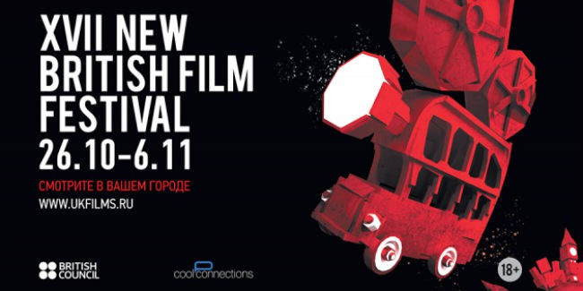 Фестиваль «Новое британское кино» начнется с показа фильма Каннского призера