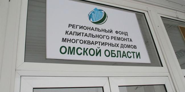 Накапремонт вОмской области истратят 983 млн. руб.