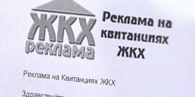 Омские антимонопольщики завели дело наУК из-за рекламы накоммунальных платежках