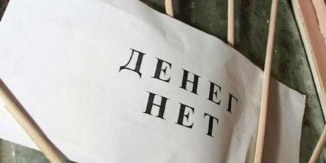 Долги по заработной плате вОмской области замесяц увеличились практически вполовину