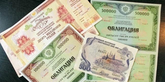 Облигации федерального займа будут доступны  населению
