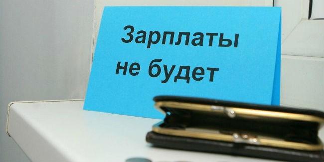 ВКраматорске перед бюджетниками нет задолженности по заработной плате