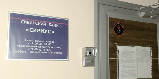 ЦБподал набанкротство омского банка «Сириус»