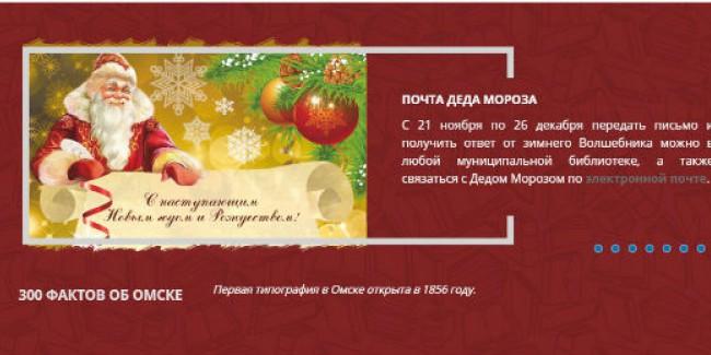 ВРостове-на-Дону открывается резиденция Деда Мороза