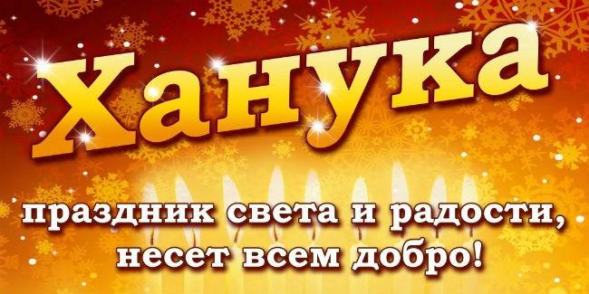 Евреи всего мира начали отмечать праздник Хануки