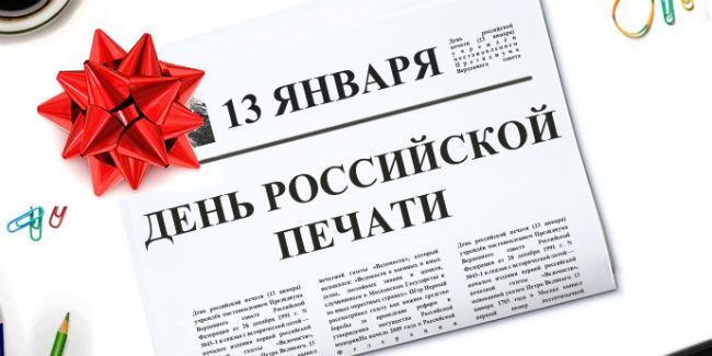 Омские власти поздравили репортеров сДнем русской печати