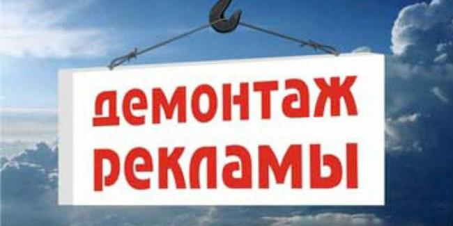 ВОмске убрали нелегальные маркетинговые конструкции намостах