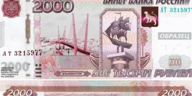 Набанкнотах в200 и2 000 руб. появятся Севастополь иВладивосток