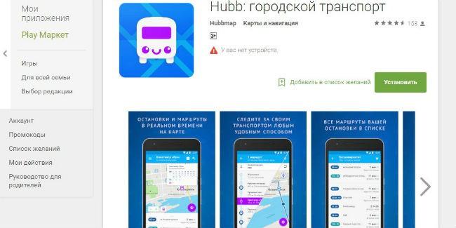 ВОмске появилось очередное приложение для слежки затранспортом