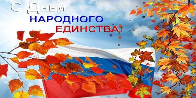 Впервую неделю ноября граждан Башкирии ожидают три выходных дня