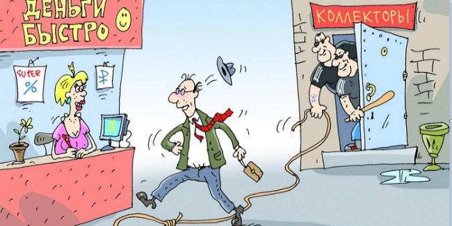 Пермские коллекторы нелегально добивались сомича погасить долг покредиту