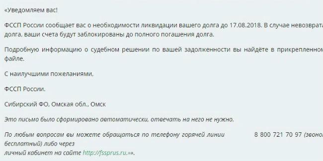 ВКраснодаре приставы подкараулили должницу упоезда вОмск