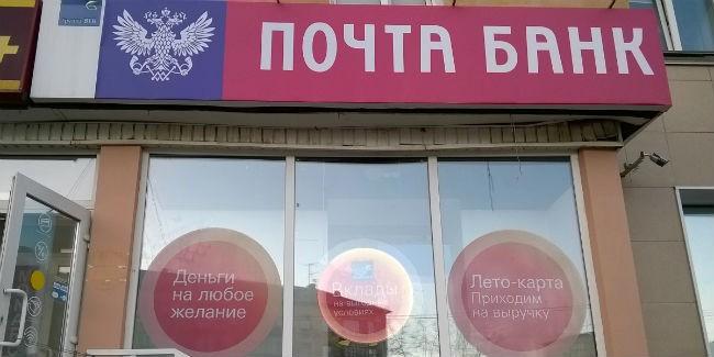 улыбнулся банк почты россии ипотека указал