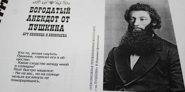 Пушкин Анекдоты